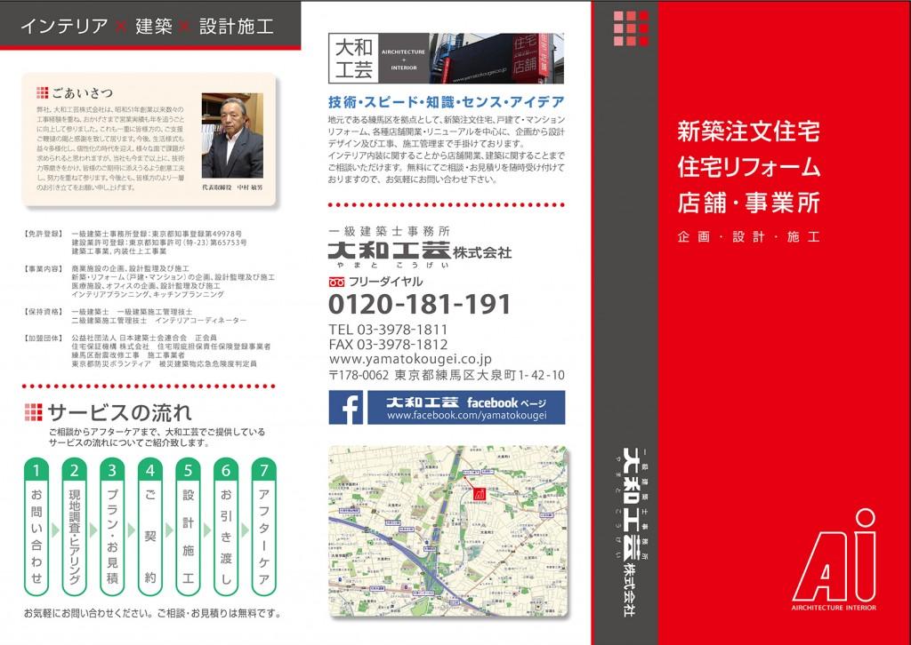 yamato_k_leaflet_img03_a_